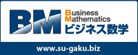 ビジネス数学